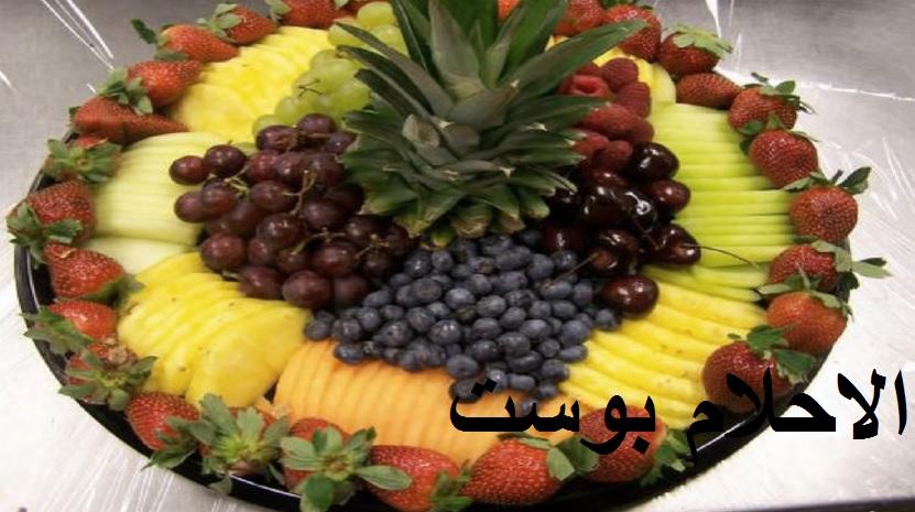 حلم الفاكهة في المنام