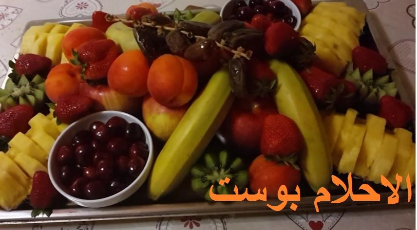 حلم الفواكهة