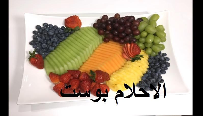 حلم الفاكهة