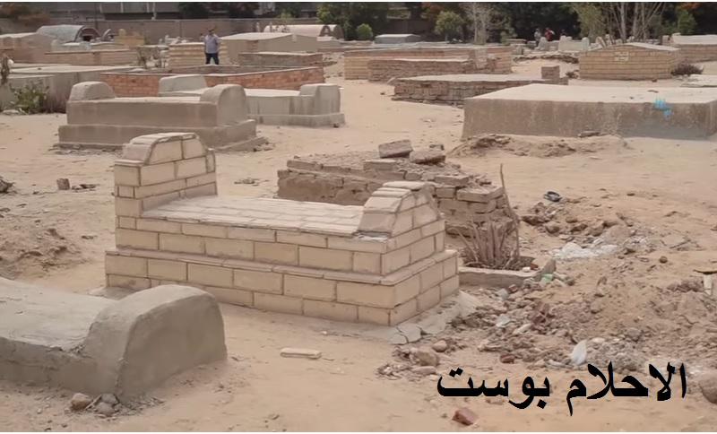 رؤية زيارة المقابر