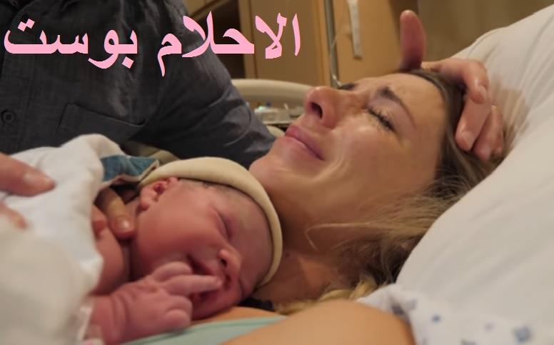 حلم الولادة في المنام
