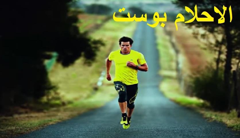 حلم الركض