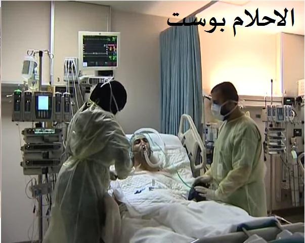 حلم المستشفي