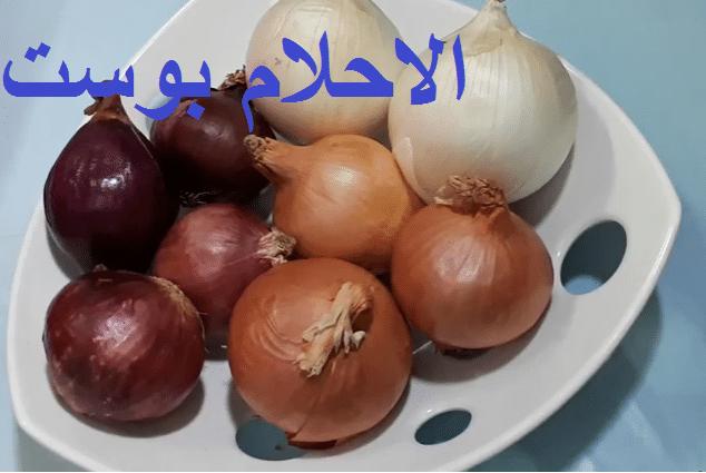 فؤائد البصل وانوعها