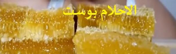 تناول عسل النحل وفوائده للجسم والشعر والبشره