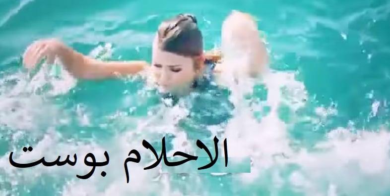 تفسير حلم النجاه من الغرق