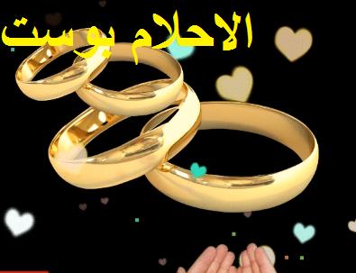 دعاء لتيسير الزواج للبنت