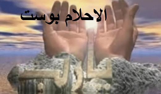 دعاء فك الكرب وقضاء الحاجه