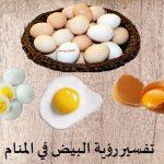 رؤية البيض