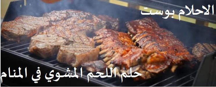 حلم اللحم المشوي