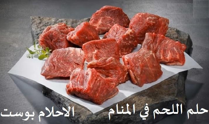تفسير حلم اللحم في المنام النيء والمطبوخ والمشوي للعزباء وللمتزوجة وللحامل الاحلام بوست