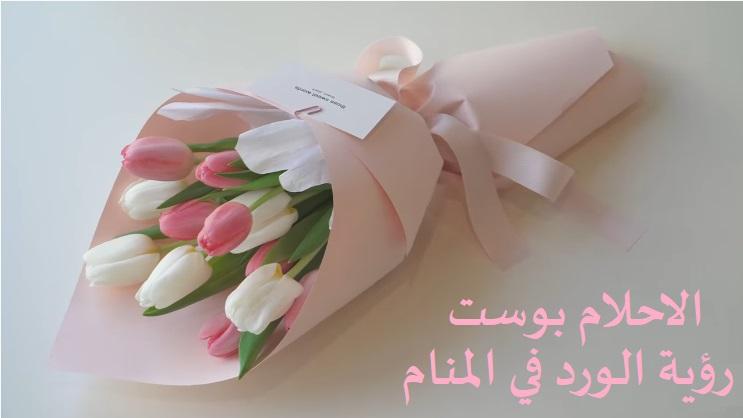 رؤية اهداء الورد