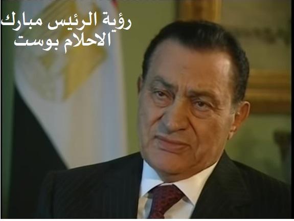 حلم الرئيس مبارك