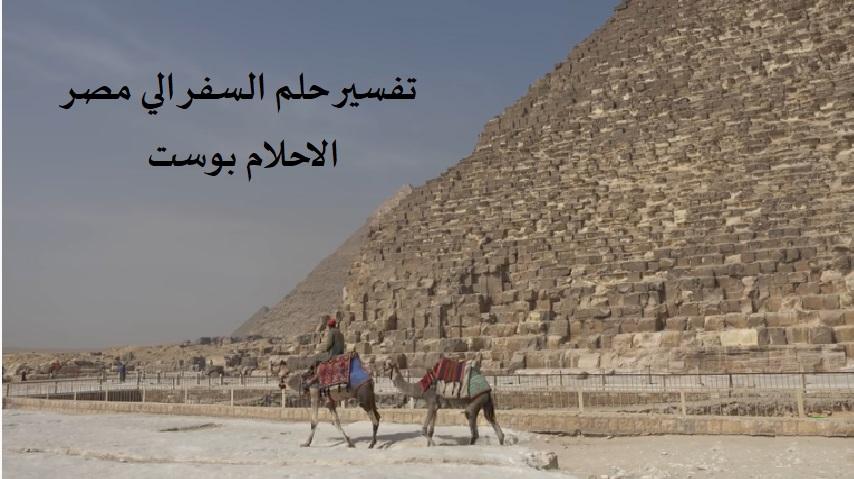 تفسير حلم السفر الي مصر