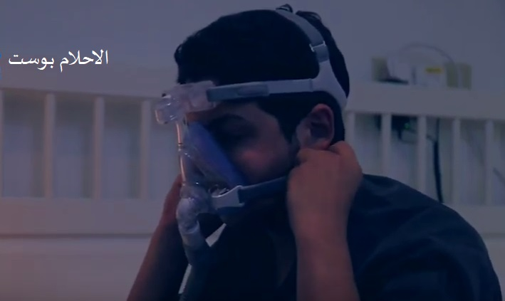 ضيق التنفس وعلاجة