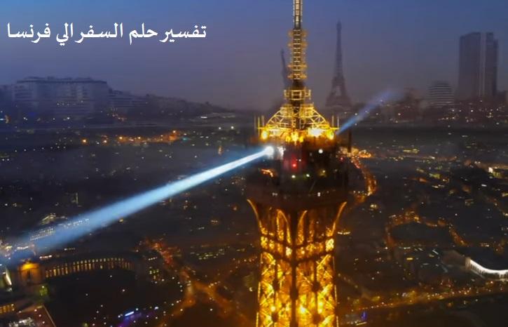 تفسير رؤية السفر الي فرنسا