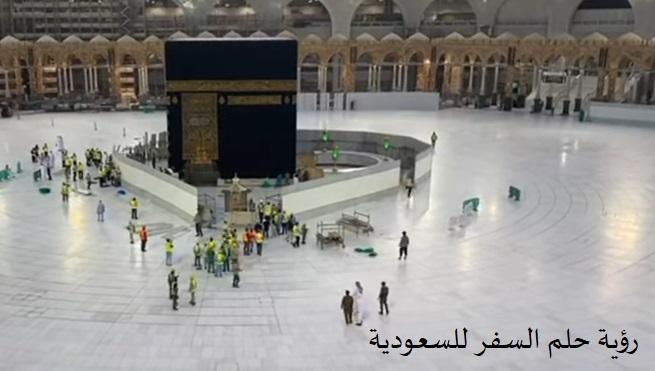 رؤية السفر الي السعودية