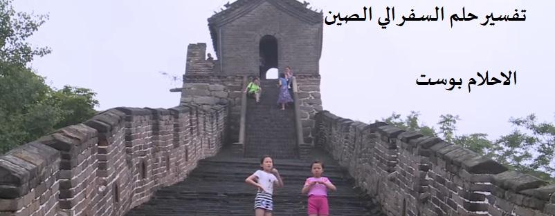 رؤية السفر الي الصين