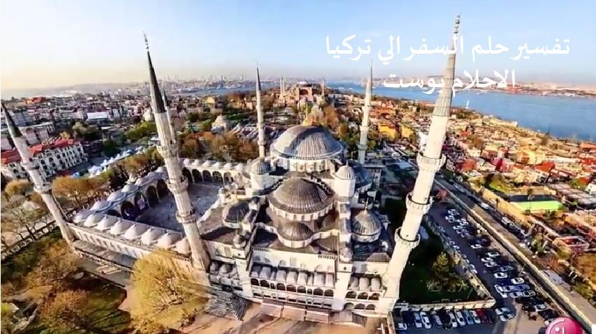 تفسير حلم السفر الي تركيا