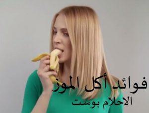 فوائد أكل الموز