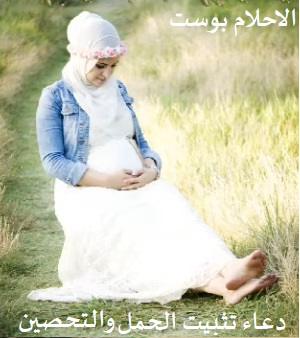 دعاء تثبيت الحمل وحفظ الجنين وتحصينة