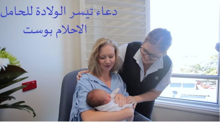 دعاء الحامل لتسهيل الولادة