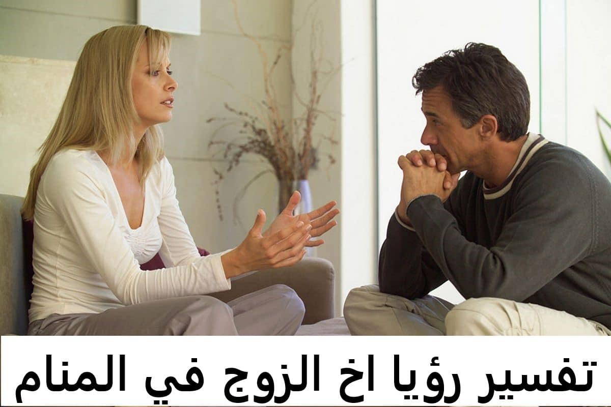 تفسير رؤيا اخ الزوج في المنام
