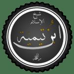 لماذا سمي شيخ الإسلام ابن تيمية بهذا الاسم