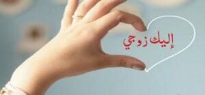 رسائل حب للزوجين